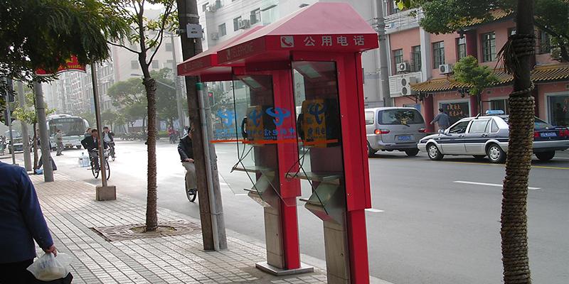 上海调查 上海公用电话的生活条件调查