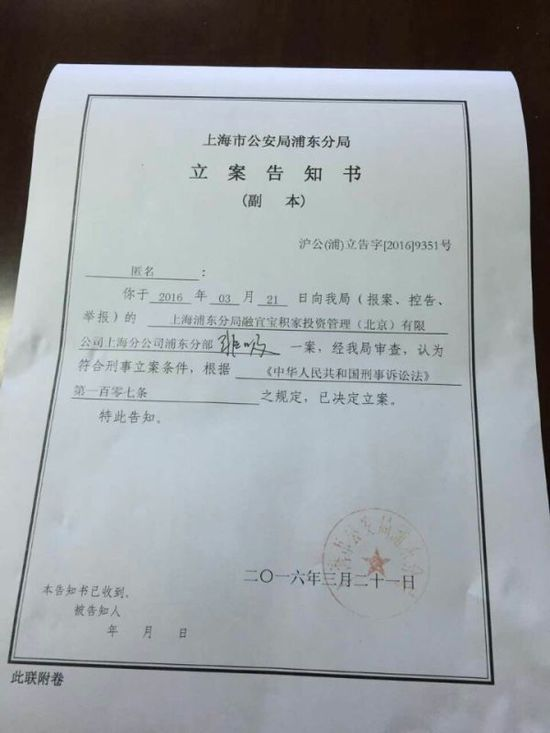 上海商务调查 正大公司戴志康等人于27日被捕。警方已收回涉案现金约2亿元人