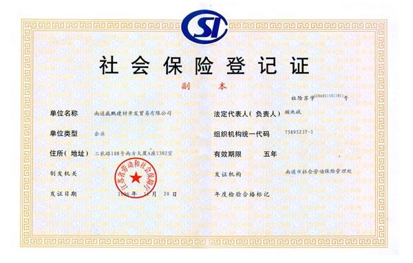 人们如何在上海找到社会保障支付机构?