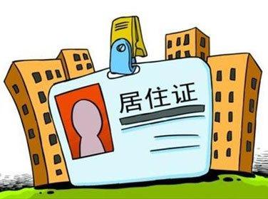 私人侦探公司 2020年外国人在上海定居的六种方式