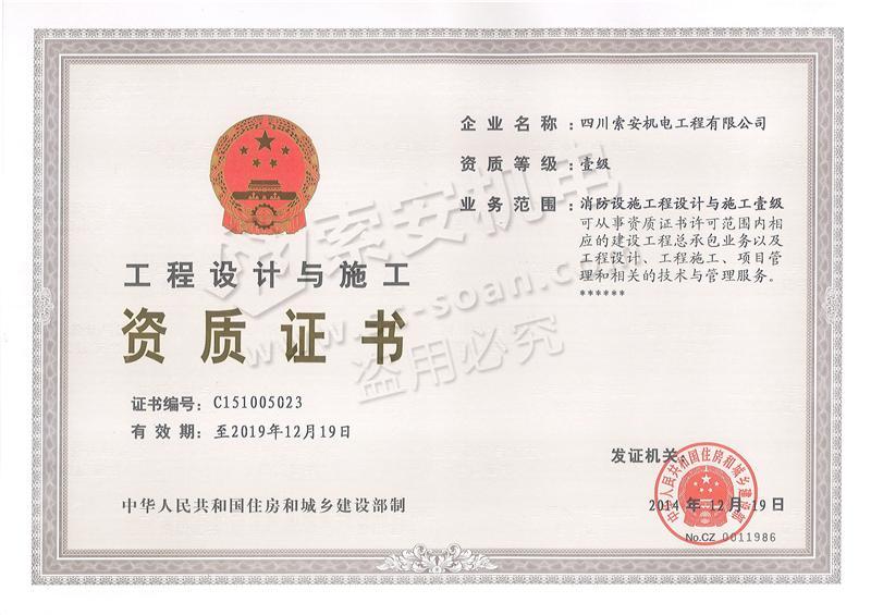 私家侦探设备 四川省上海商会第三届常务副会长,上海安装工程集团有限公司