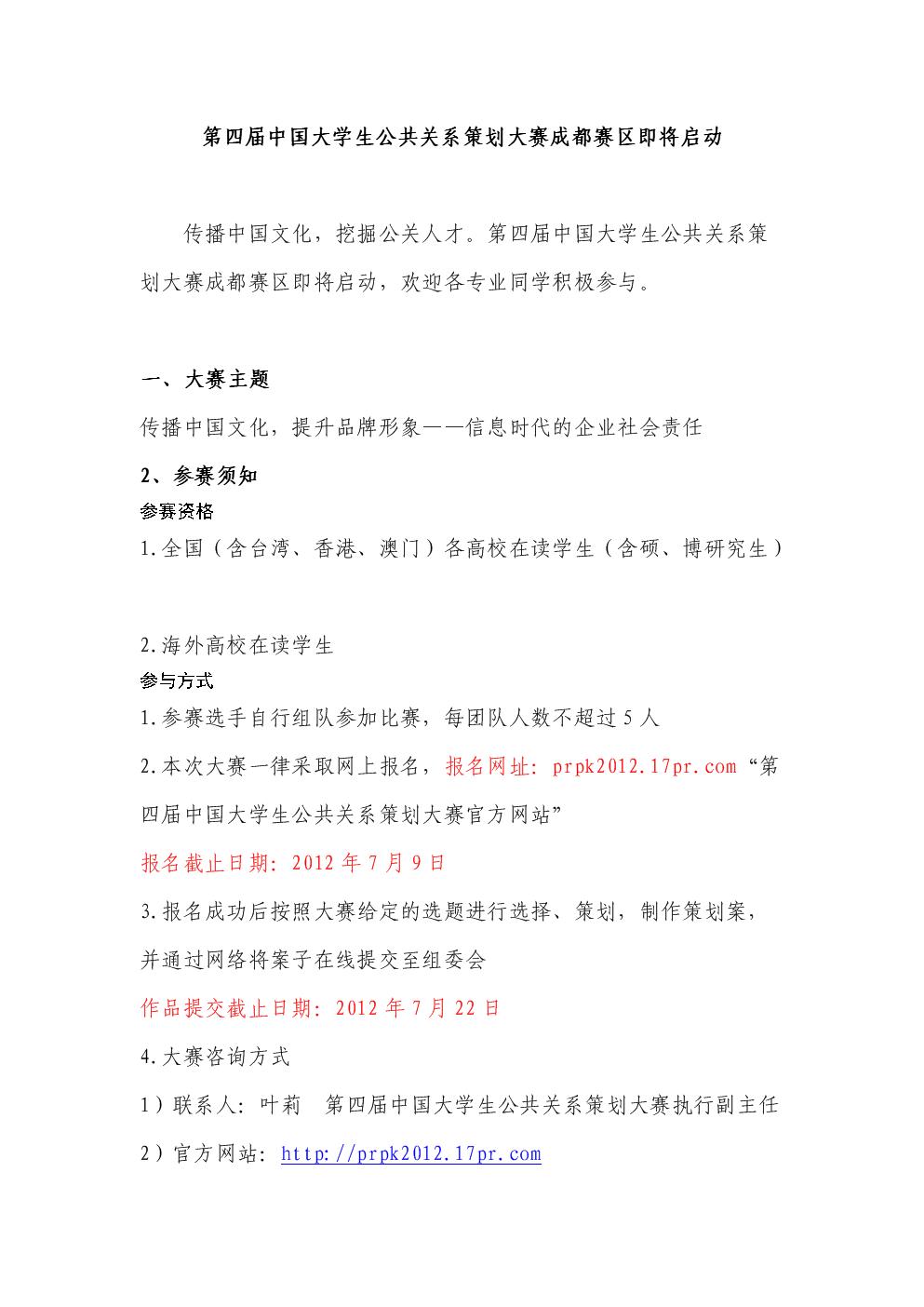 """""""上海市公共关系规划项目"""""""
