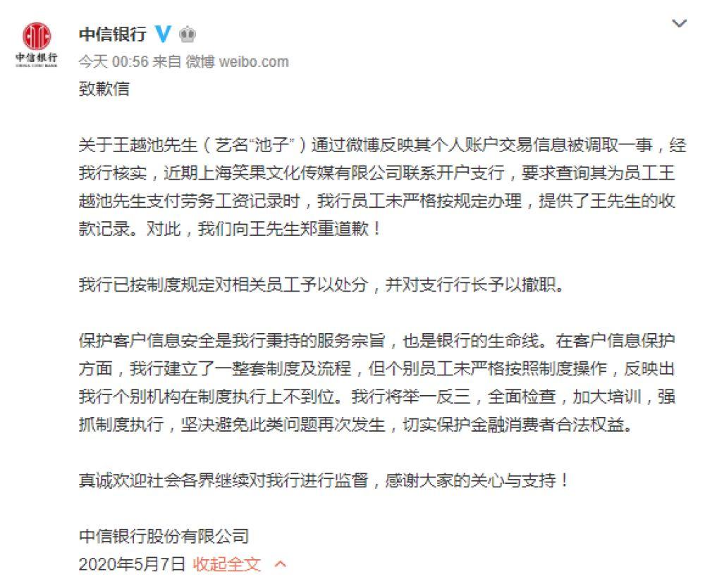 中国银行保险监督管理委员会与中信银行开庭审理调查!保护个人信息需要更多