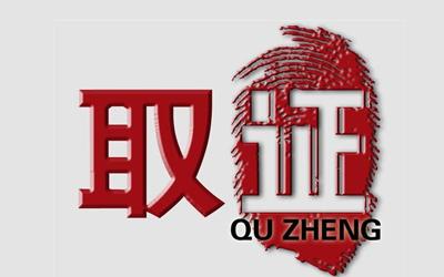 上海调查 取证有正规个可靠的公司吗?