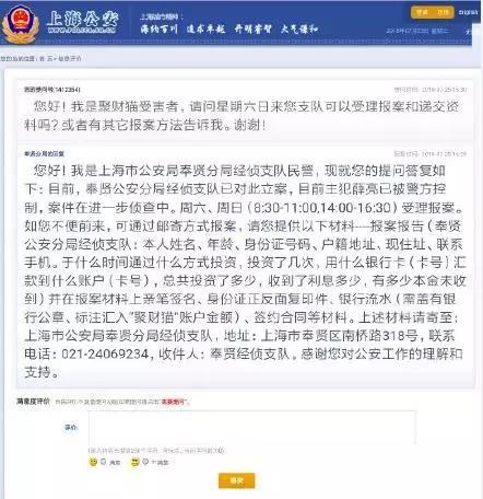 私家侦探设备 上海有44例P2P雷暴案件已备案调查