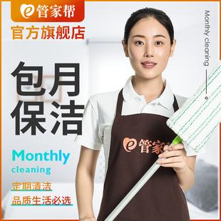 如何在上海正规寻找家政公司? 51.家庭管家是完全自雇的还是中介人?