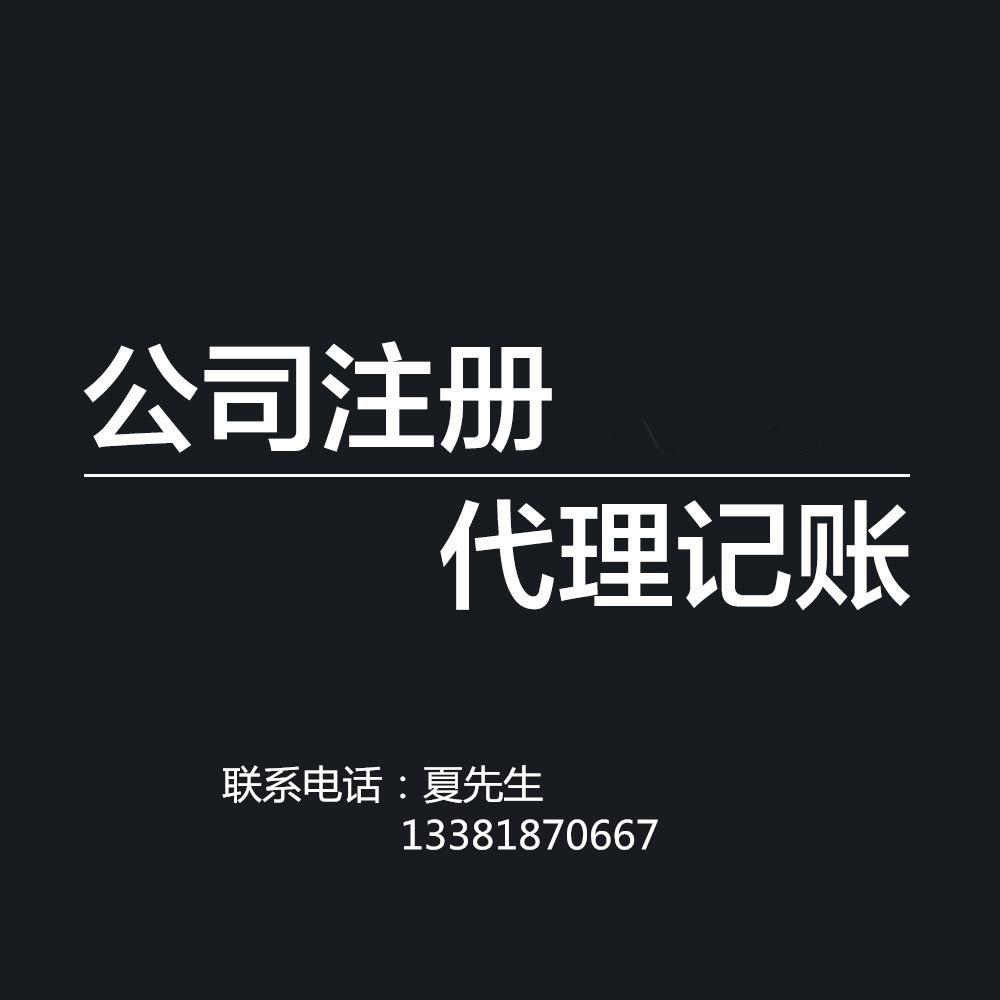 正规这是上海公司的注册费