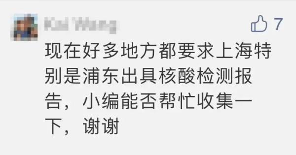 上海人注意!近期前往这些地方或须提供核酸检测报告→
