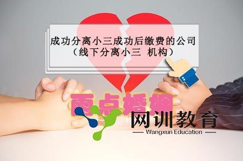 上海分离小三公司-成功分离小三成功后缴费的公司(线下