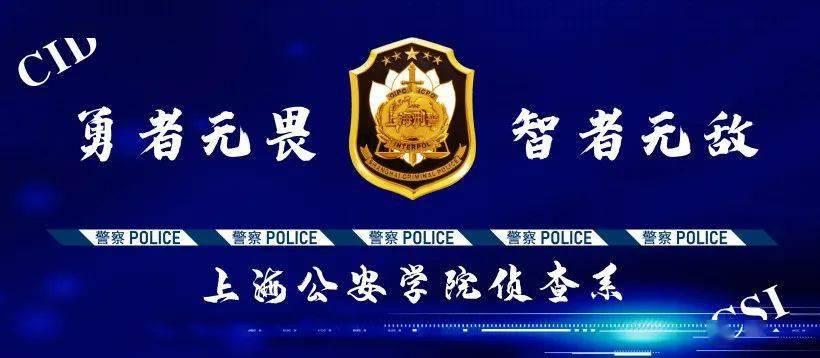 上海市侦探-[警察故事]您对调查了解多少?