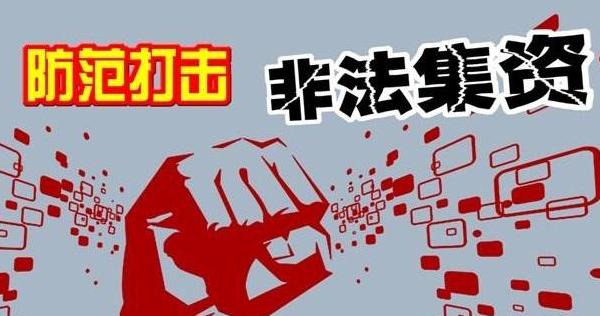 上海小三侦查-永利宝非法集资百亿案宣判 员工曾自曝: