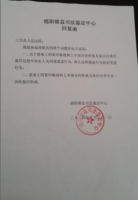 上海证据调查公司-上海市高级人民法院关于在执行程序中