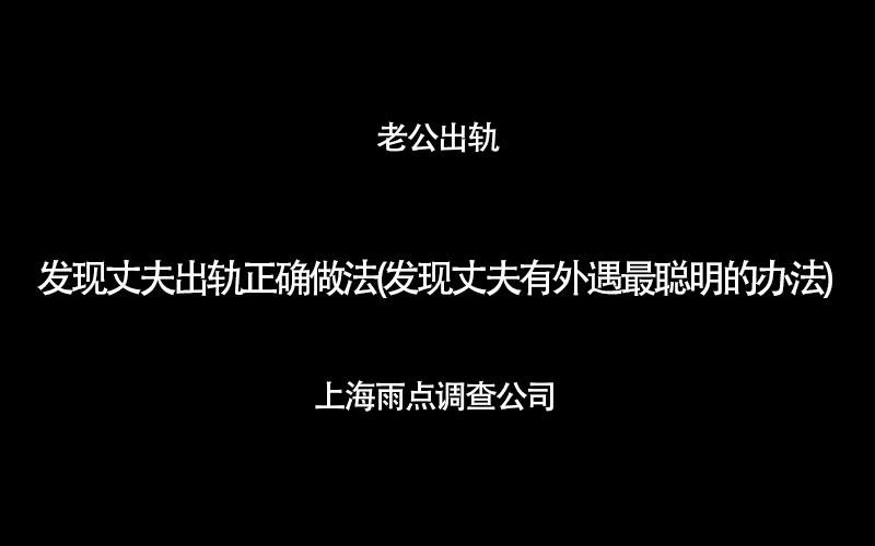 上海老公外遇调查公司