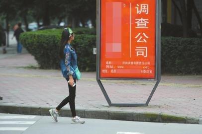 女儿怀疑父亲有外遇 雇私家侦探调查被骗千元